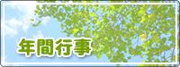 nenkangyouji-banner