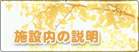 sisetusetumei-banner