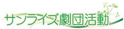 title-gekidan