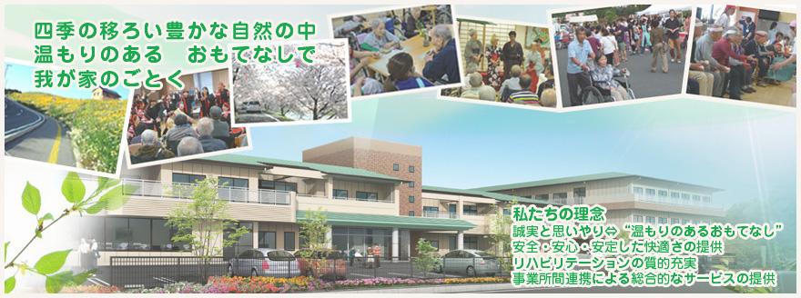岡山県井原市のケアハウス四季が丘 デイサービスセンターサンライズ