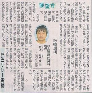 20131130山陽新聞