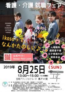 2019井笠就職フェア_1